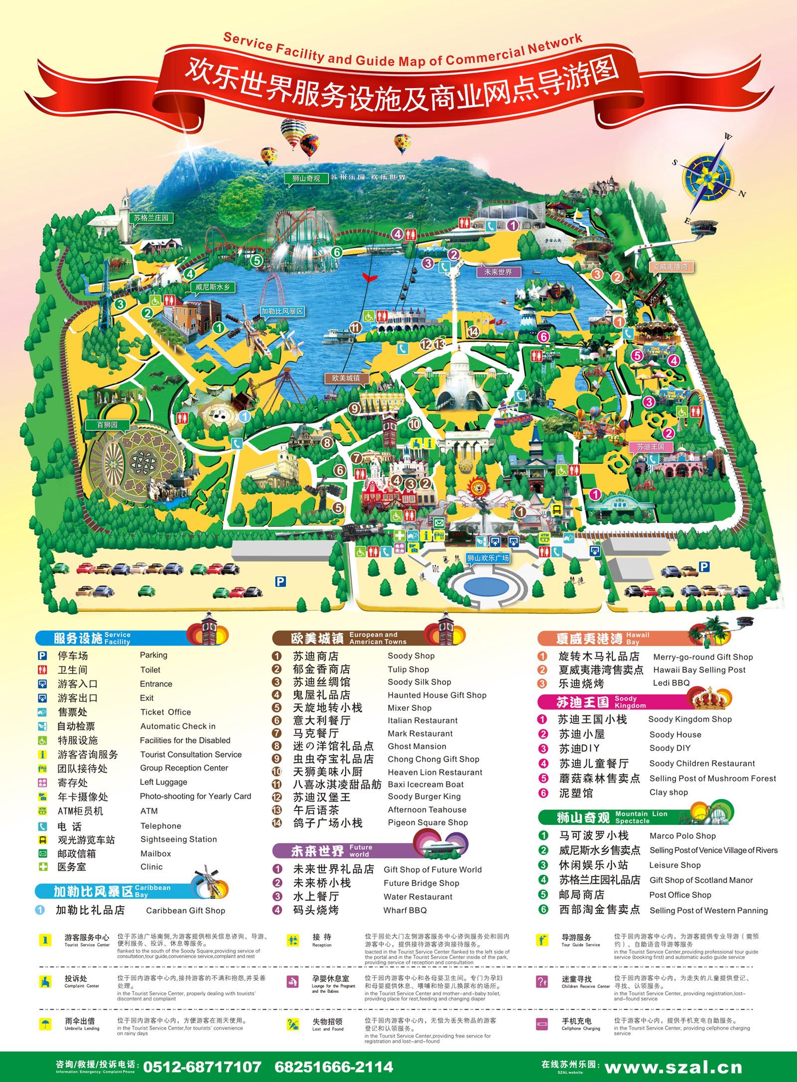 苏州乐园导览图 @苏州乐园官网