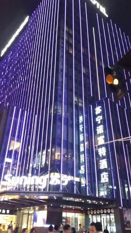南京新街口苏宁诺富特酒店