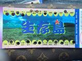 北京怀柔生存岛