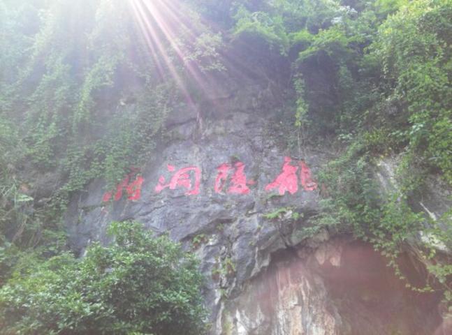 杭州桐庐红石湾