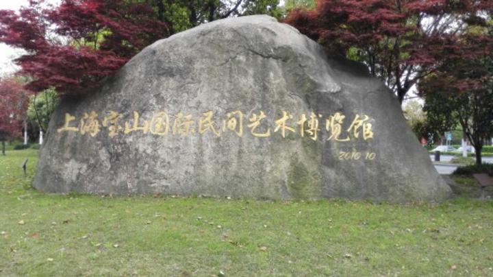 上海宝山国际民间艺术博览馆