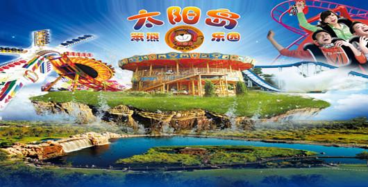 太阳岛公园门票_太阳岛公园风景区门票价格_太阳岛公园风景区门票团购,哈尔滨 ...