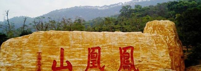 深圳凤凰山