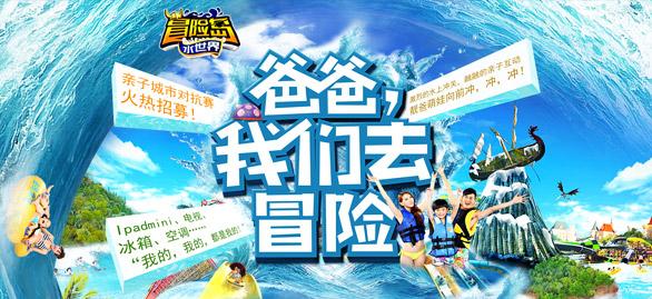 【冒险岛水世界】门票