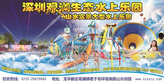 深圳海上田园 深圳水上乐园在哪