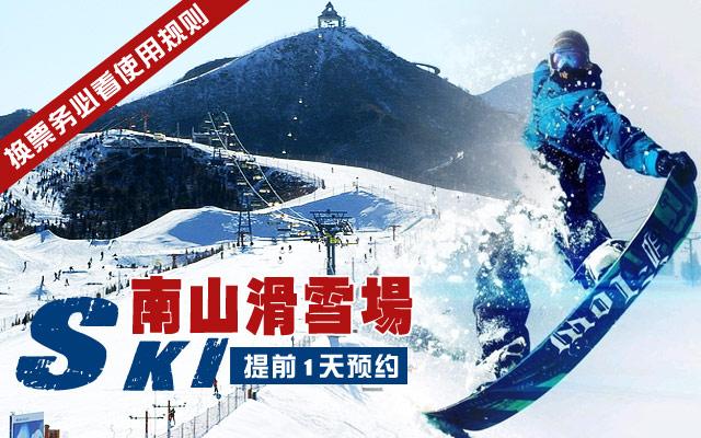 北京南山滑雪场雪场简介