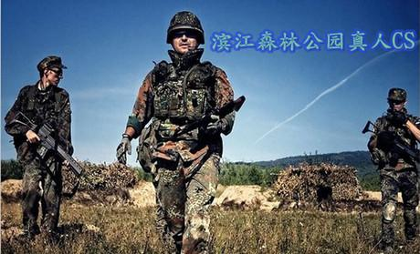 d-club镭战上海滨江森林公园真人cs图片