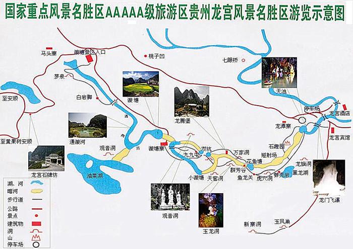 龙宫风景名胜区导览图