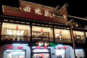 【驴妈妈温泉季】南京汤山颐尚温泉之旅