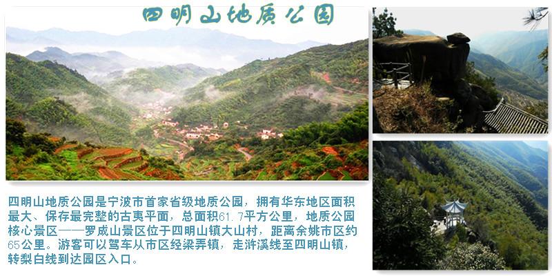 余姚四明山地质公园四明山地质公园
