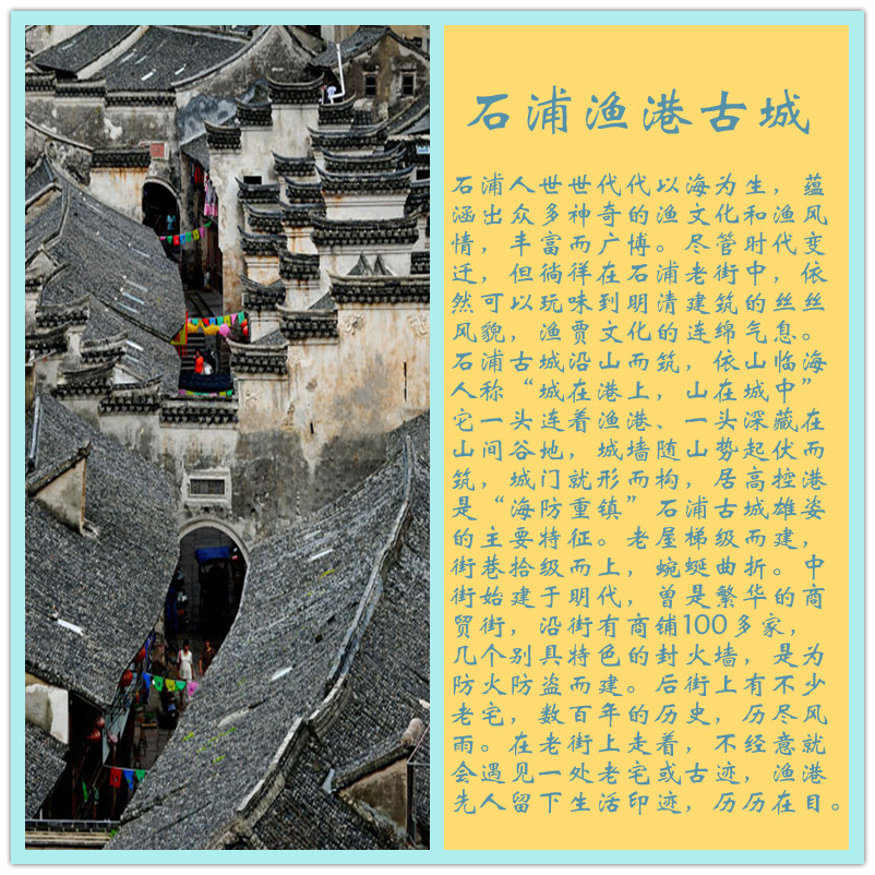 象山石浦渔港古城石浦渔港古城概括
