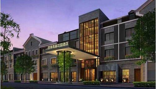 四季青藤花园酒店(奉化溪口店)