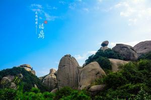 【旅行不要停】走遍福建:吃遍福鼎,行在俞山岛、太姥山