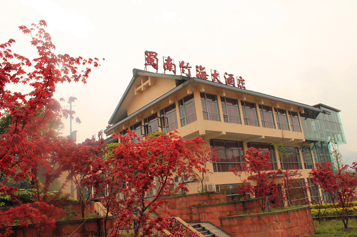 宜宾蜀南竹海大酒店