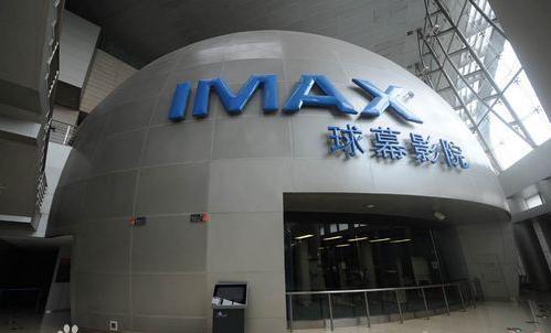 上海科技馆球幕电影图片
