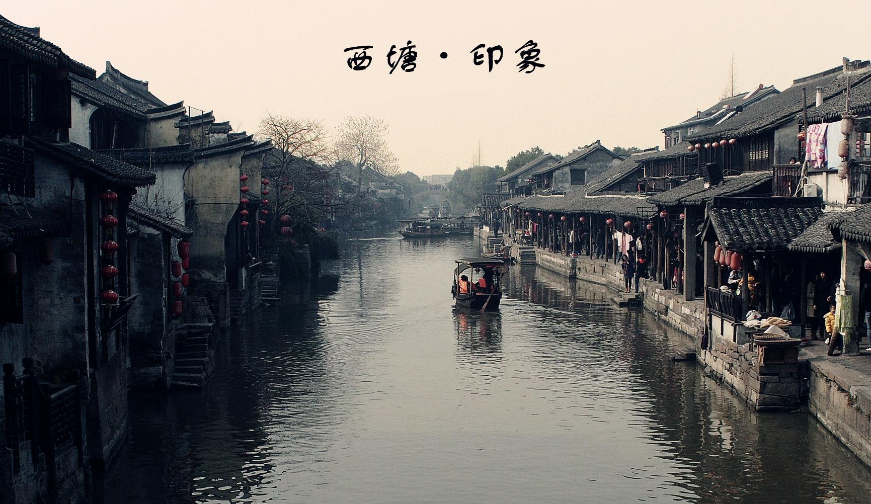 上海到嘉兴1日游跟团游西塘古镇纯玩1日游-驴妈妈图片