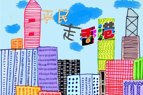 【我是达人】漫画版平民暴走香港
