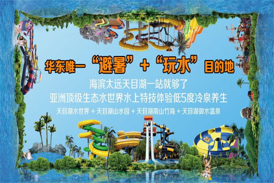 天目湖水世界天目湖水世界一一站式避暑玩水天堂