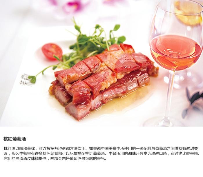 桃红葡萄酒与中餐的搭配,图+文字 @法国普罗旺斯葡萄酒官方微博