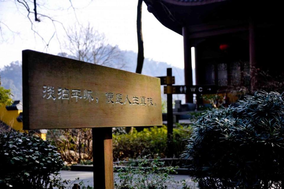 杭州-西湖-林隐寺@漂流的木木4