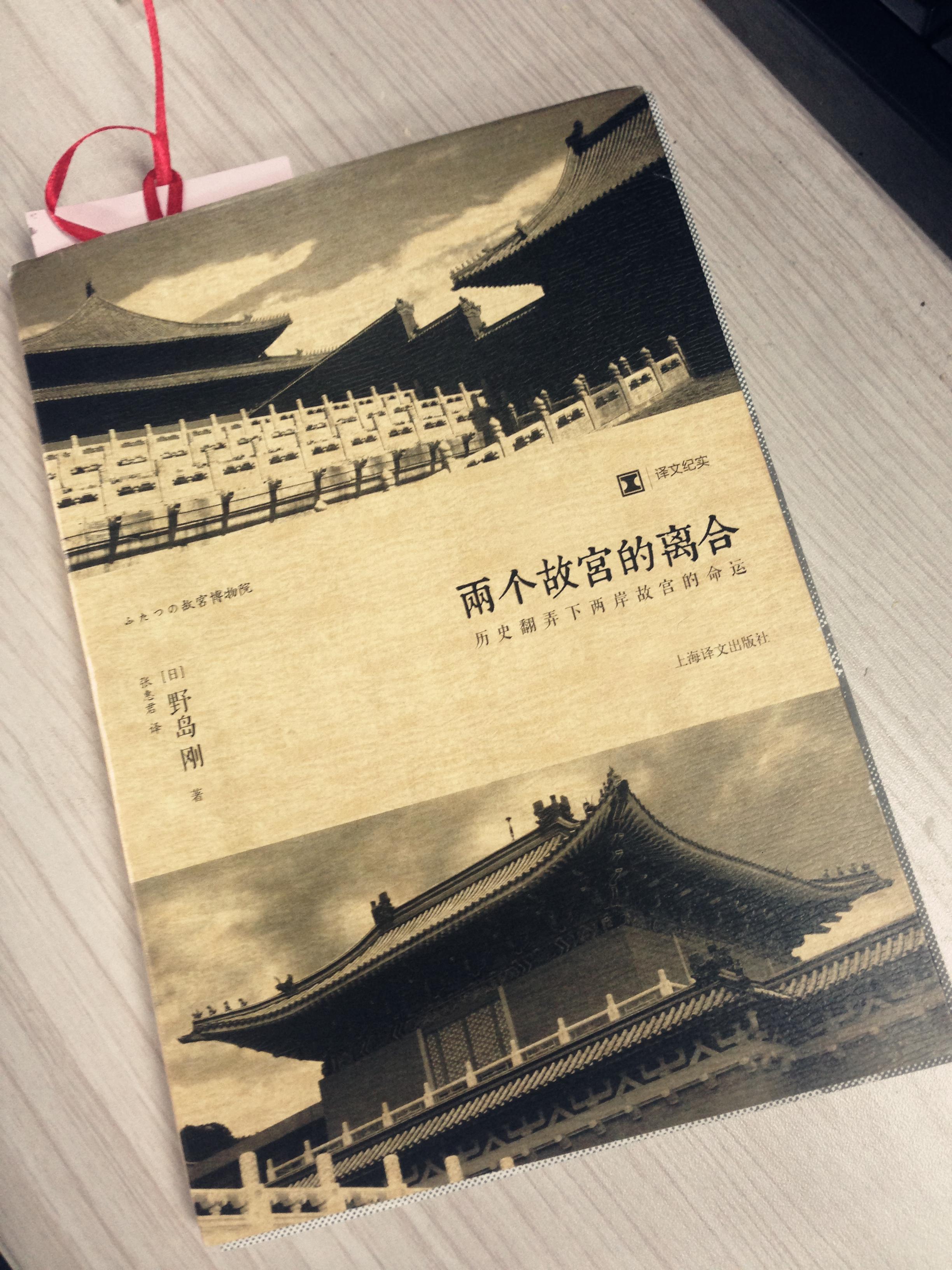 台北-台湾-两个故宫的离合-郑艳菲