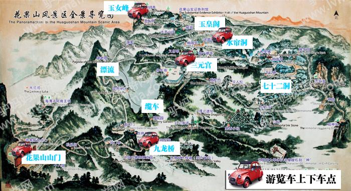 花果山景区地图