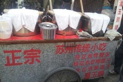 潘玉麟糖粥摊