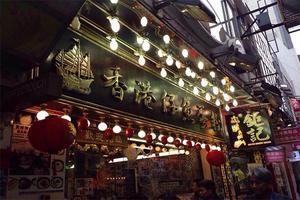 【我是达人】羊年春节前香港iPhone6省1000