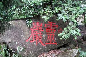 【我是达人】无锡动物园、梅园、灵山大佛2日游