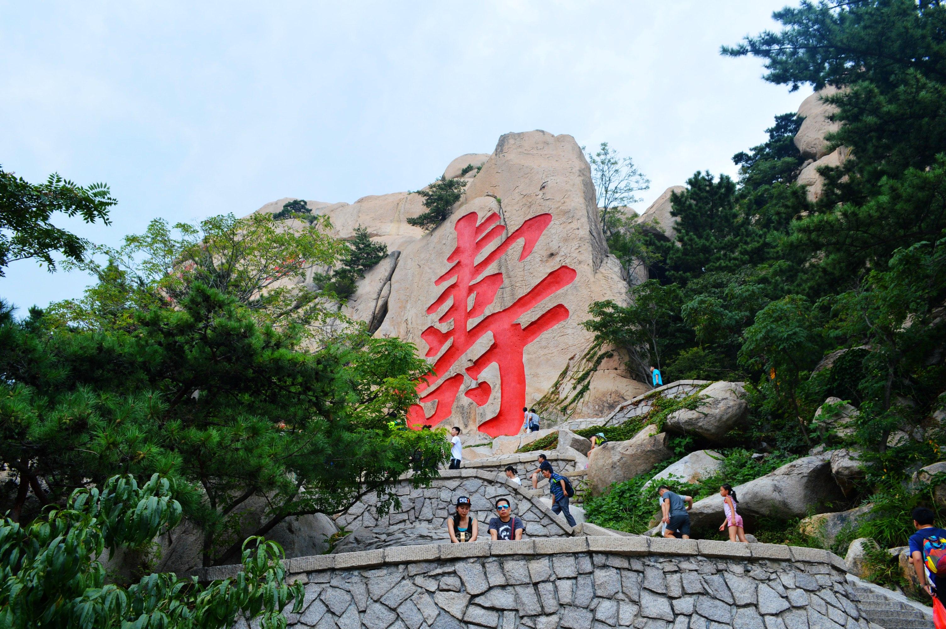崂山风景区-青岛哪里好玩高清图片