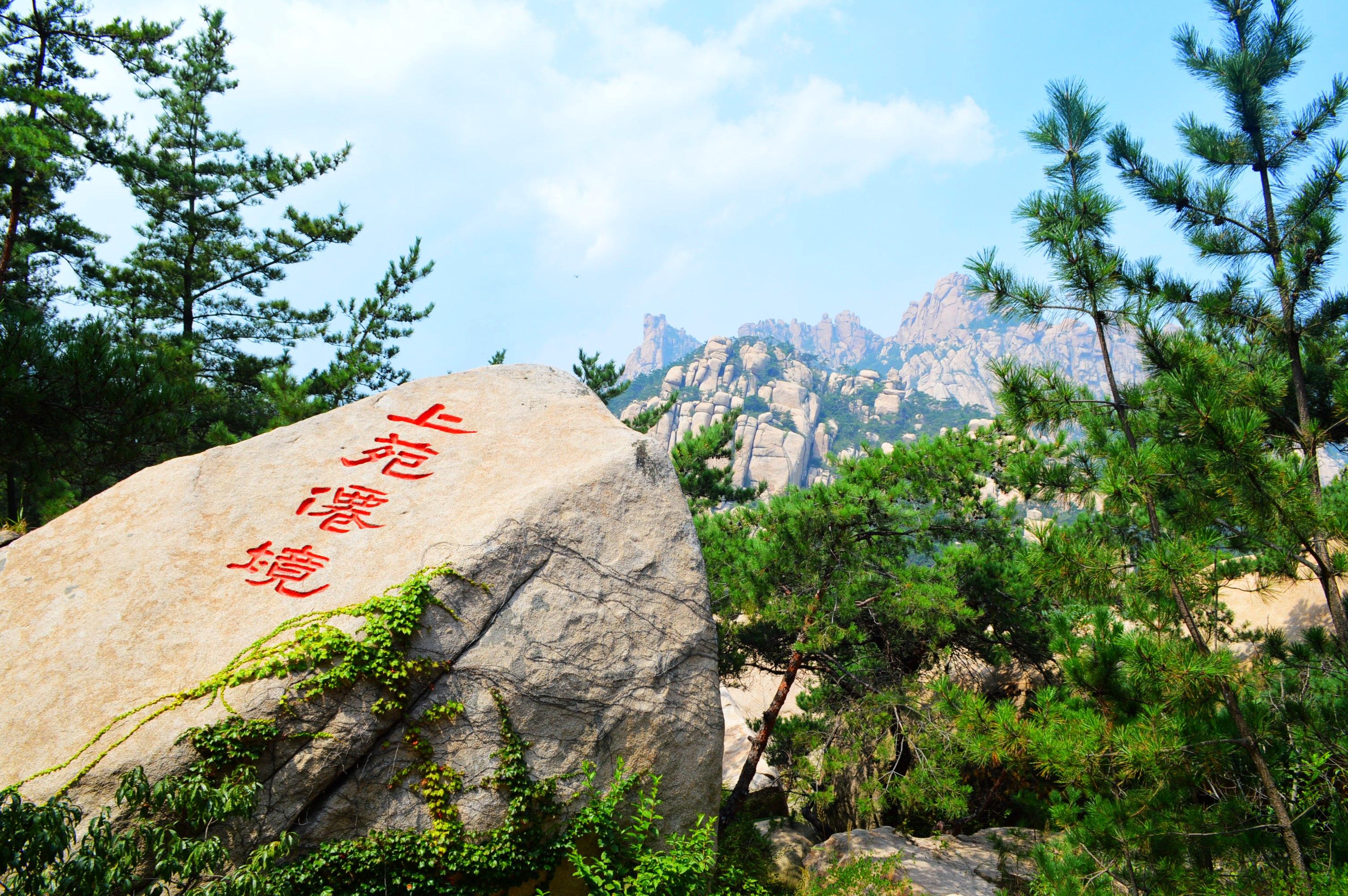 青岛崂山有哪些风景区高清图片