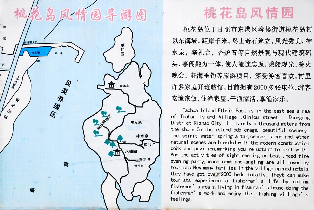桃花岛风情园地图-@梦到无徽州