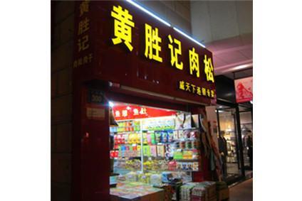 黄胜记肉松威天下连锁专卖(中山路四店)