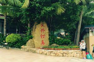 浪漫伶仃岛之旅20151010