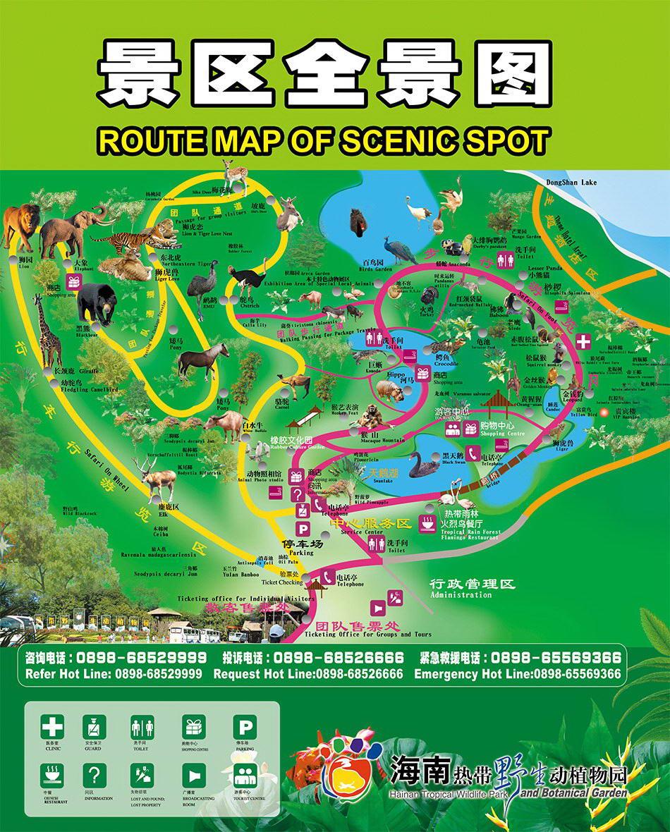 海南热带野生动植物园导览图 @海南热带野生动植物园官网