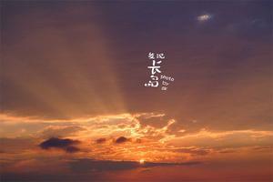 【我是达人】山东长岛听海浪、看日落、吃海鲜4天自助游
