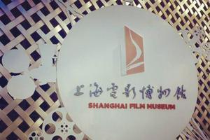 """【一写就""""惠""""】上海电影博物馆之旅"""