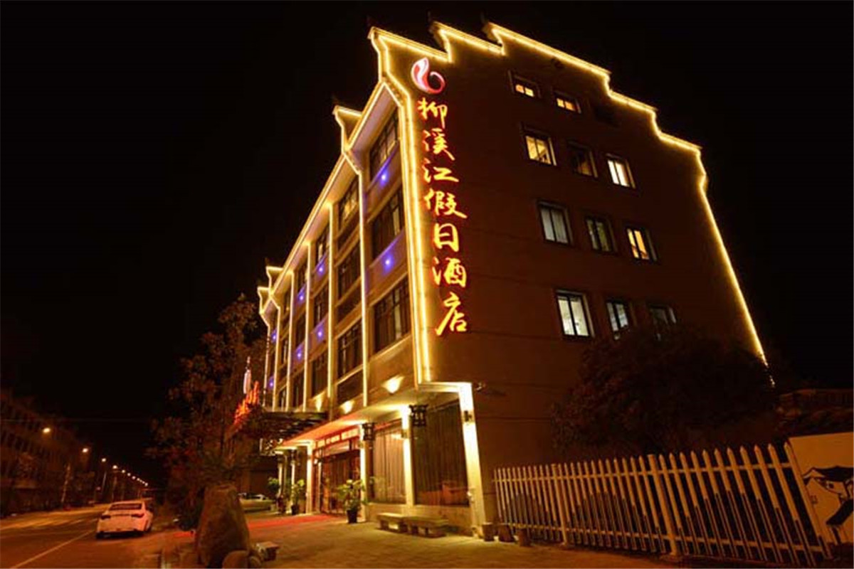 临安柳溪江假日酒店