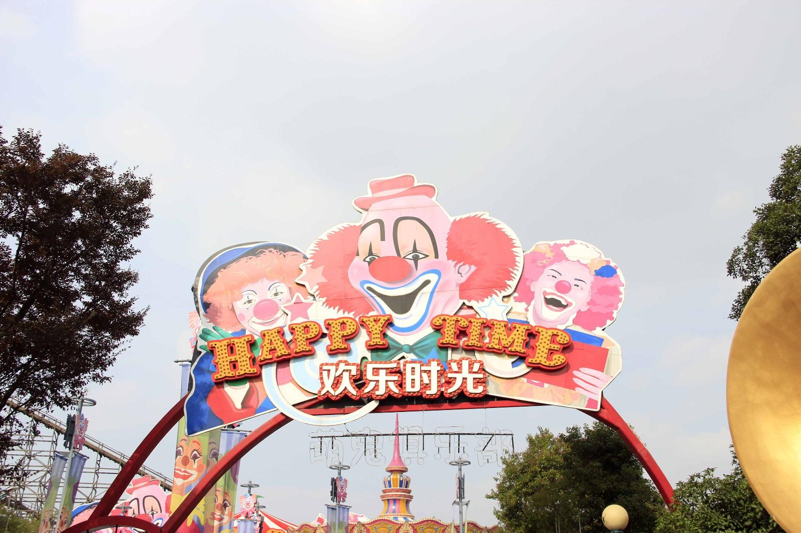 欢乐时光 @上海欢乐谷官网