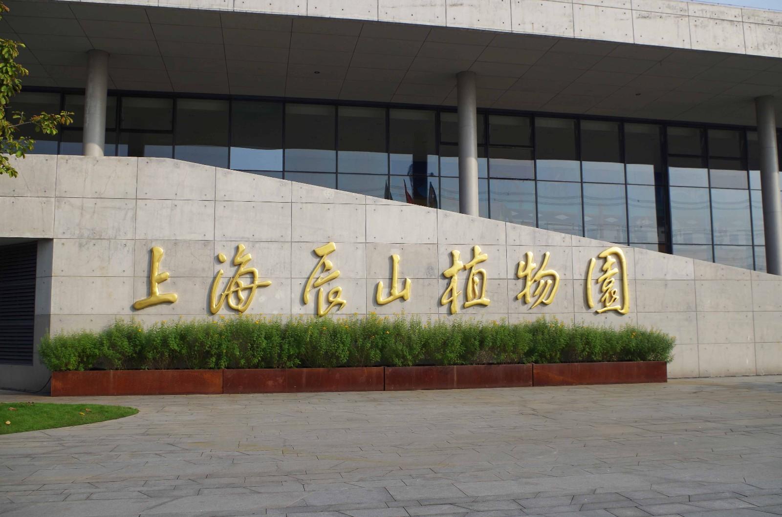 上海辰山植物园 @驴妈妈