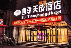 北京四季天成酒店