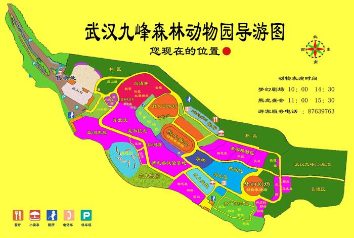 九峰森林动物园导览图 @ 九峰森林动物园官网