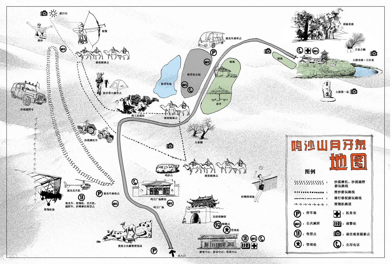 鳴沙山·月牙泉地圖 @鳴沙山·月牙泉官網