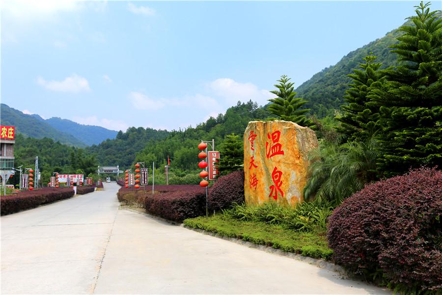 韶关新丰云天海温泉原始森林度假村