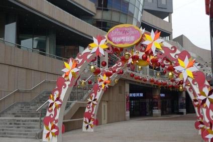 新之城购物综合商场