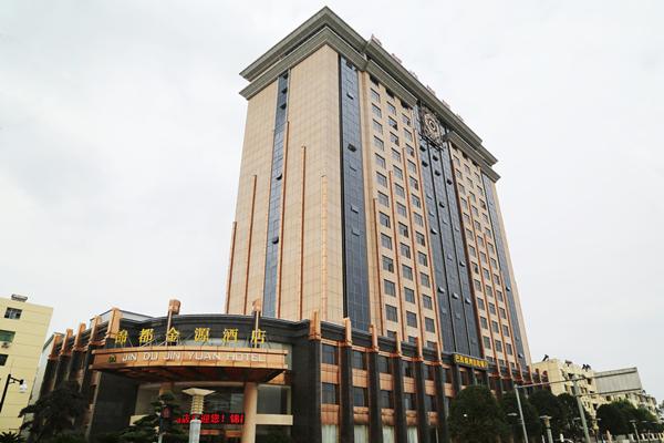 鹰潭锦都金源酒店