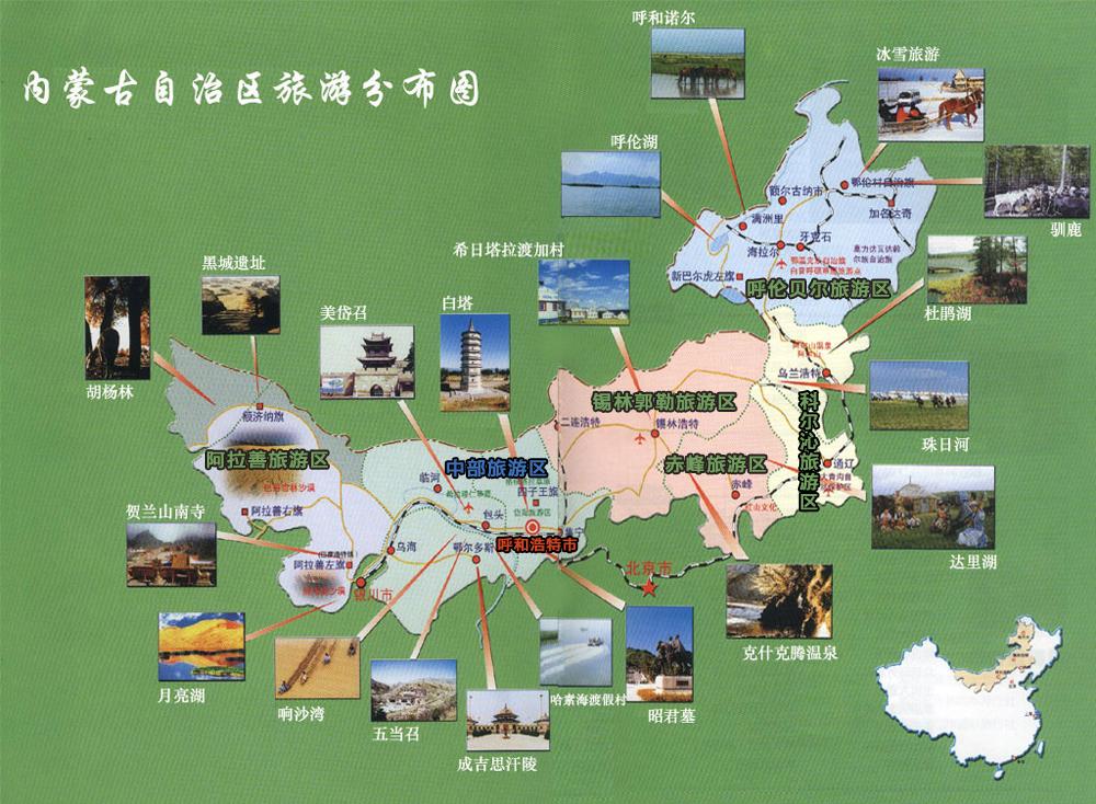 内蒙古旅游分布图@攻略频道