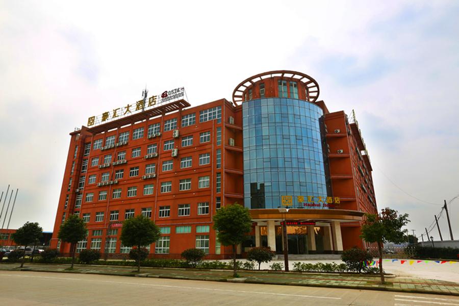 宁波镇海豪汇大酒店(宁波南苑e家庄市店)图片