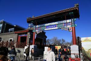 【享泡温泉】冬日北京之南锣鼓巷 景山 后海  北海