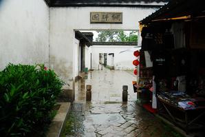 【享泡温泉】网师园,中型古典园林的代表